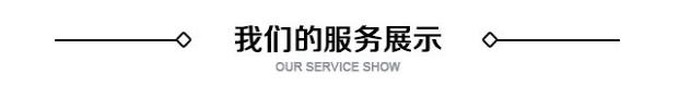 我们的服务展示.png