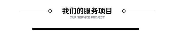 服务项目.jpg