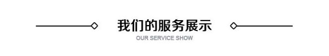 服务展示.png