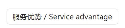 服务优势.png