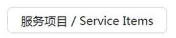 服务项目、.png