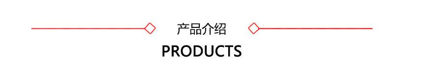 产品介绍.png